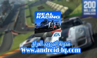 تنزيل لعبة Real Racing 3 مهكرة مفتوح كل شيء اخر اصدار مجانا للاندرويد برابط مباشر