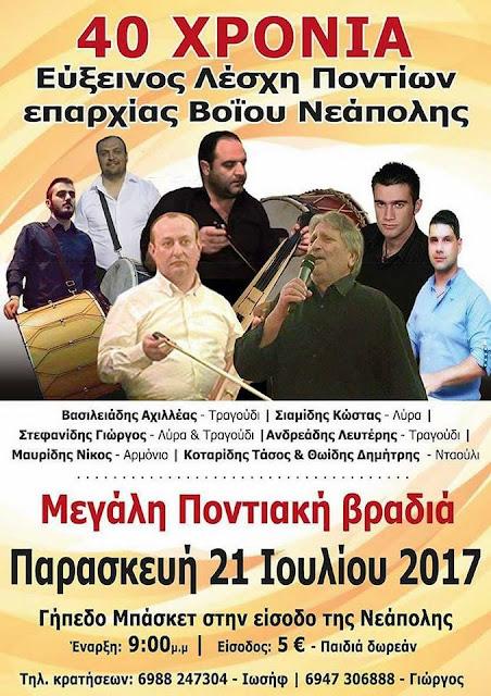 Κλείνει 40 χρόνια και το γιορτάζει η Εύξεινος Λέσχη Βοΐου Νεάπολης Κοζάνης