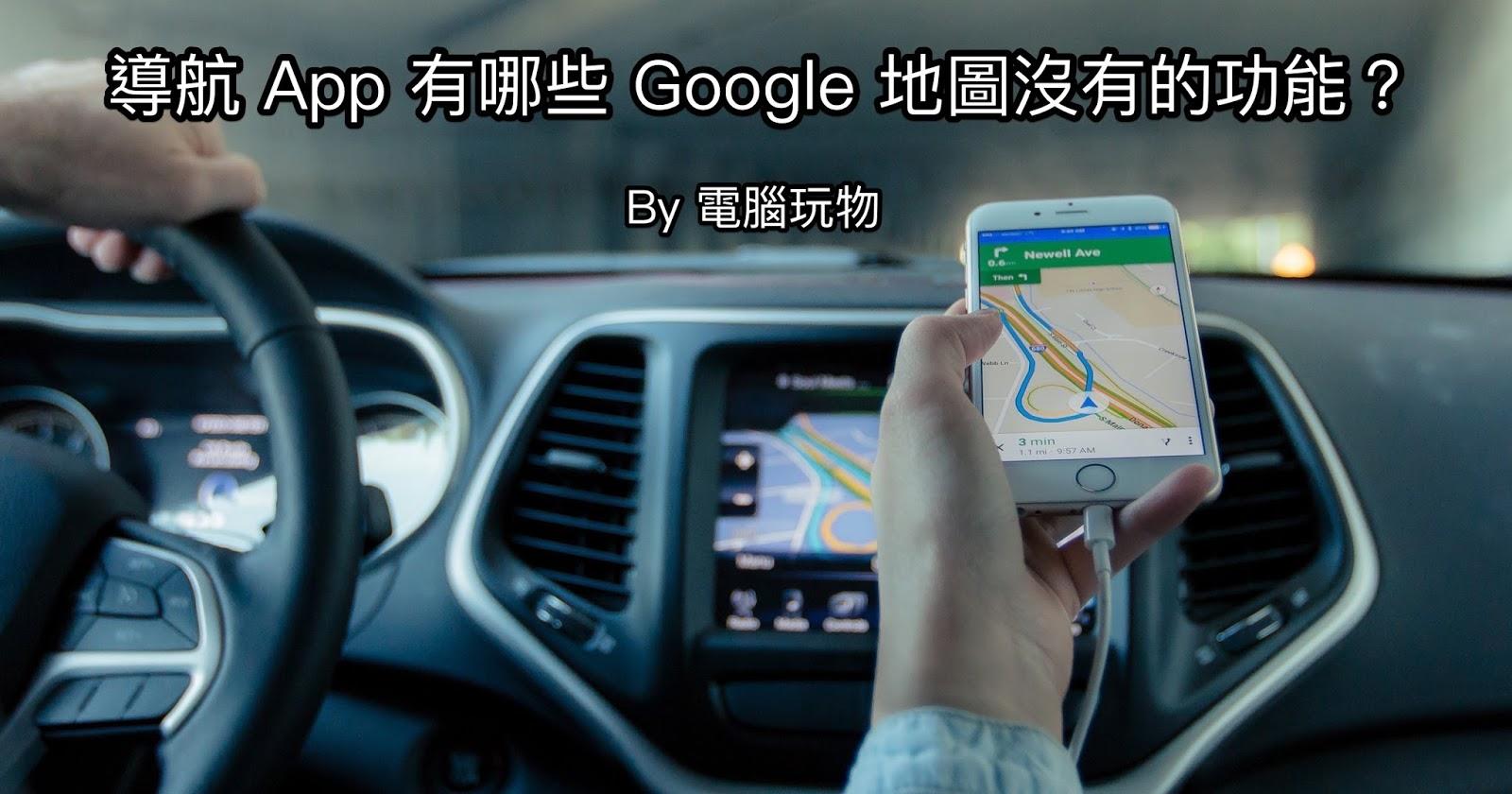 導航軟體 App 與 Google 地圖導航的差別:樂客導航王使用心得