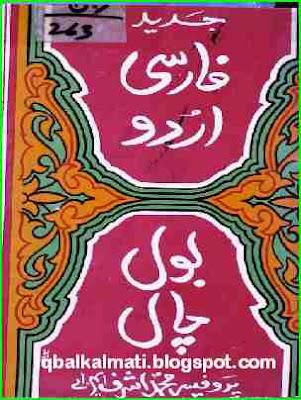 Farsi To Urdu Bol Chal