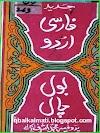 Farsi To Urdu Bol Chal Book by Pro Muhammad Aslam MA PDF