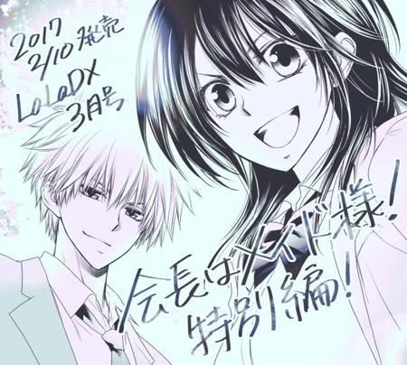 capítulo especial de Kaicho wa Maid-sama! en Marzo