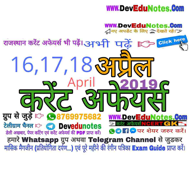 17 April 2019 Current Affairs, 16 April 2019 Current Affairs