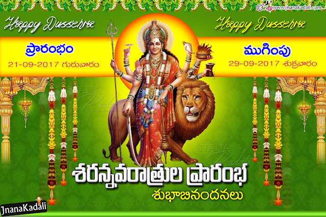 dussehra 2017-sarannavaraatri information in telugu, durgamma wallpapers with Quotes in telugu