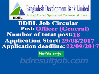 Bangladesh Development Bank Limited( BDBL) Officer (General) Job Circular 2017