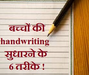 how-to-improve-kids-handwriting-in-hindi
