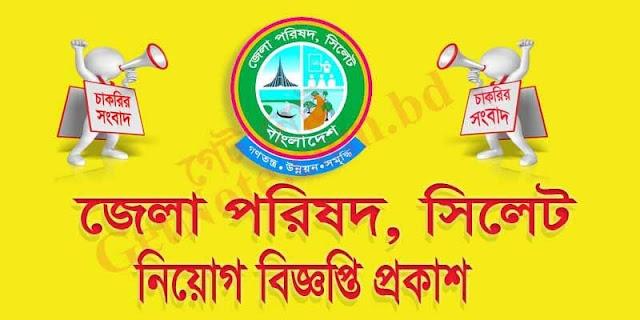 সিলেট জেলা পরিষদ কার্যালয়ে বিভিন্ন পদে নিয়োগ বিজ্ঞপ্তি ২০২০ | Job circular at Sylhet Zilla Parishad 2020