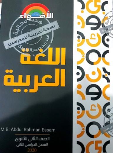 كتاب الاضواء فى اللغة العربية PDF للصف الثاني الثانوي - الترم الثاني 2020