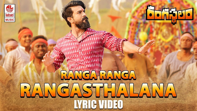 Ranga Ranga Rangasthalaana Full Video Song - Rangasthalam Video Songs | Ram Charan granthanidhi mohanpublications bhaktipustakalu