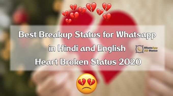 Best Breakup Status for Whatsapp in Hindi and English | Heart Broken Status 2020