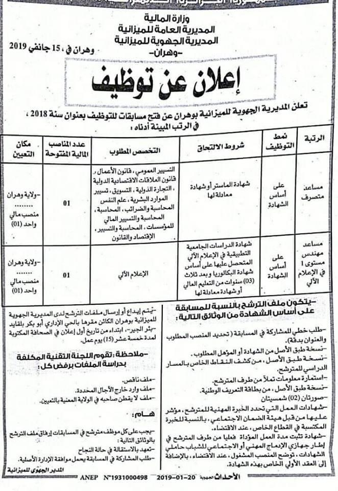 إعلان توظيف في المديرية الجهوية للميزانية وهران جانفي 2019