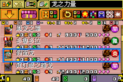 【GBA】遊戲王EX:2006+攻略+金手指,Yu-Gi-Oh! Duel Monsters Expert 2006!