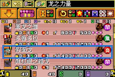 【GBA】遊戲王EX:2006+攻略+金手指,Yu-Gi-Oh! Duel Monsters Expert 2006!