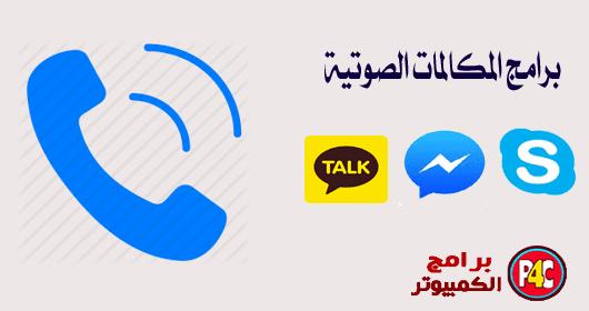افضل برامج المكالمات الصوتية المجانية على الكمبيوتر و الموبايل