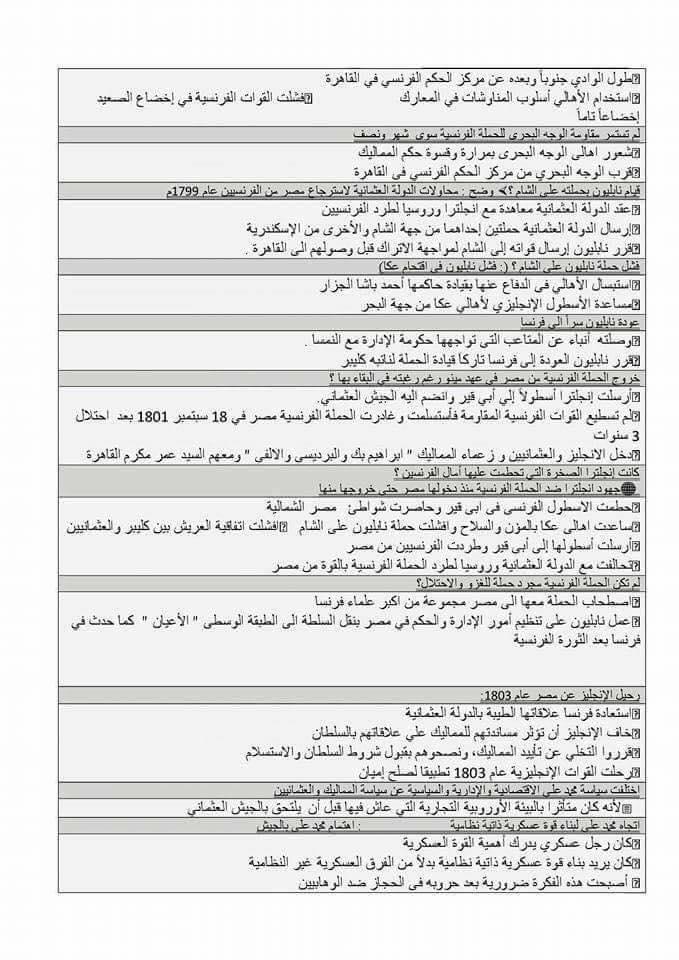 توقعات امتحان التاريخ للصف الثالث الثانوي.. لا يخلو منها الامتحان 4