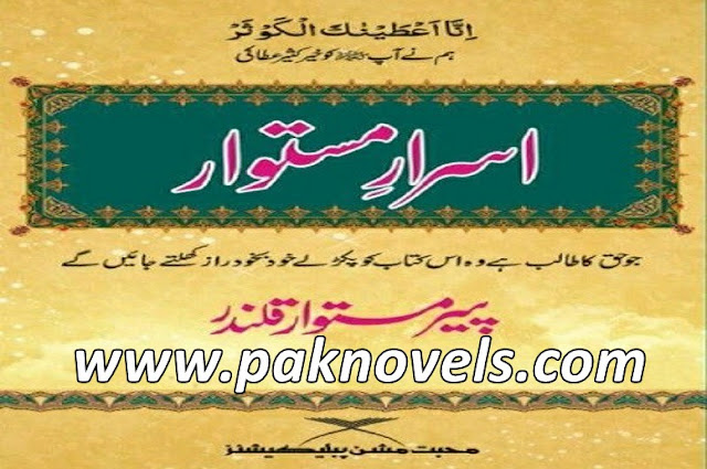 Israr e Mastwar Urdu Book