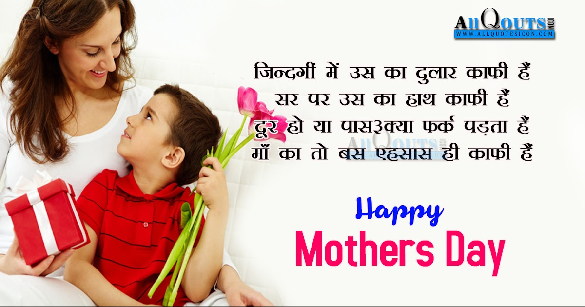Best Quotes On Mothers Love In Hindi Nemetasaufgegabeltinfo