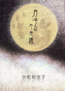 月子の不思議 [Tsukiko no Fushigi]