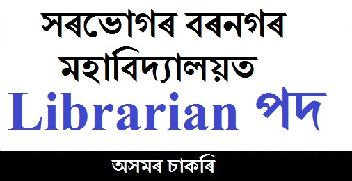 Barnagar College Recruitment 2019: Librarian