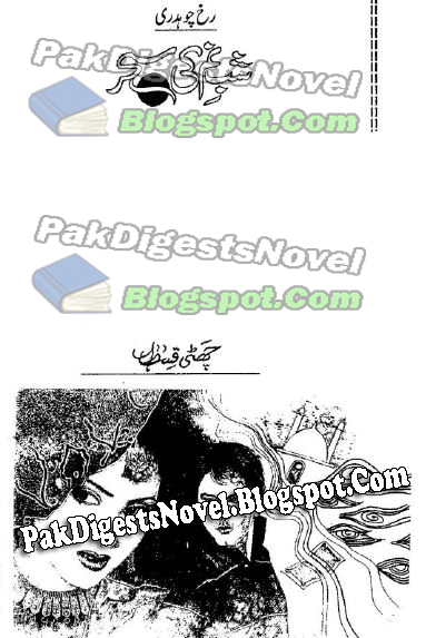 Shab E Nam Ki Sehar Episode 6 By Rukh Choudrey Pdf Download