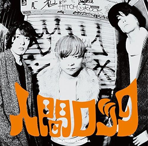 [Single] ドラマチックアラスカ – 人間ロック (2016.02.10/MP3/RAR)