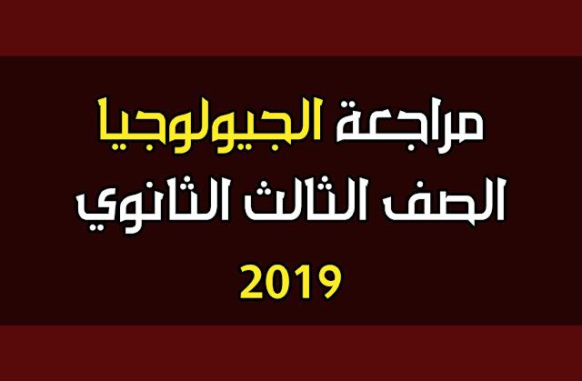 مراجعة جيولوجيا للصف الثالث الثانوي 2019