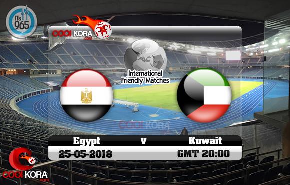مشاهدة مباراة مصر والكويت اليوم 25-5-2018 مباراة ودية