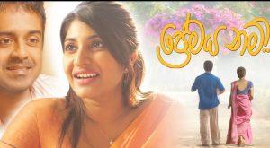 Premaya Nam Sinhala Full Movie