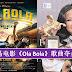 【金马53】《Ola Bola》歌曲夺《最佳电影原创歌曲奖》 季小薇空灵嗓音被赞爆(内有视频)