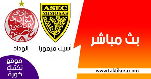 مشاهدة مباراة الوداد واسيك ميموزا بث مباشر اليوم 09-03-2019 دوري أبطال أفريقيا