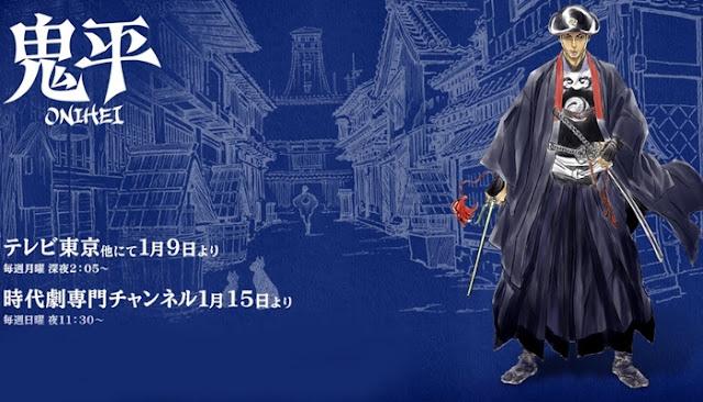 Download Onihei Subtitle Indonesia [Batch]