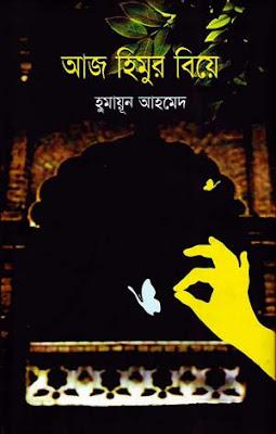 Aaj Himur Biye - [2007]  Humayun Ahmed