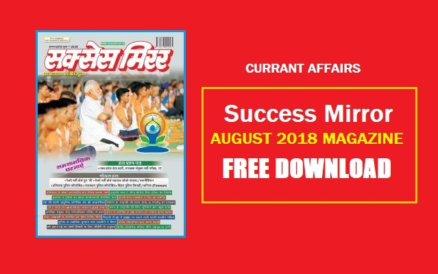 Success Mirror (सक्सेस मिरर) August 2018 Magazine in Hindi PDF Download