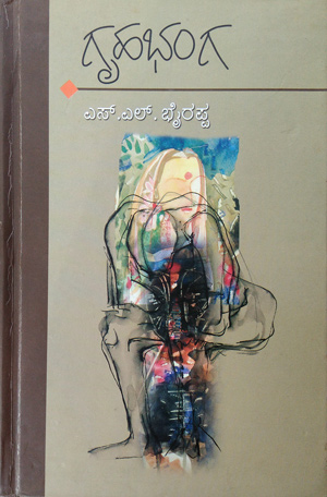 ಗೃಹಭಂಗ - ಎಸ್. ಎಲ್. ಭೈರಪ್ಪ