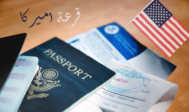 طريقة التسجيل الحصول على بطاقة هوية في قرعة أمريكا 2020 من خلال برنامج الهجرة العشوائية