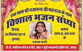 """20.9.2018 को """" एक शाम श्री गजानंद जी महाराज के नाम """" विशालतम भजन संध्या सूर्यनगरी जोधपुर की पावन धन्य-धरा पर"""