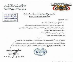 قرار جمهوري جديد بتعيين قائد عسكري بارز في هذه المحافظة