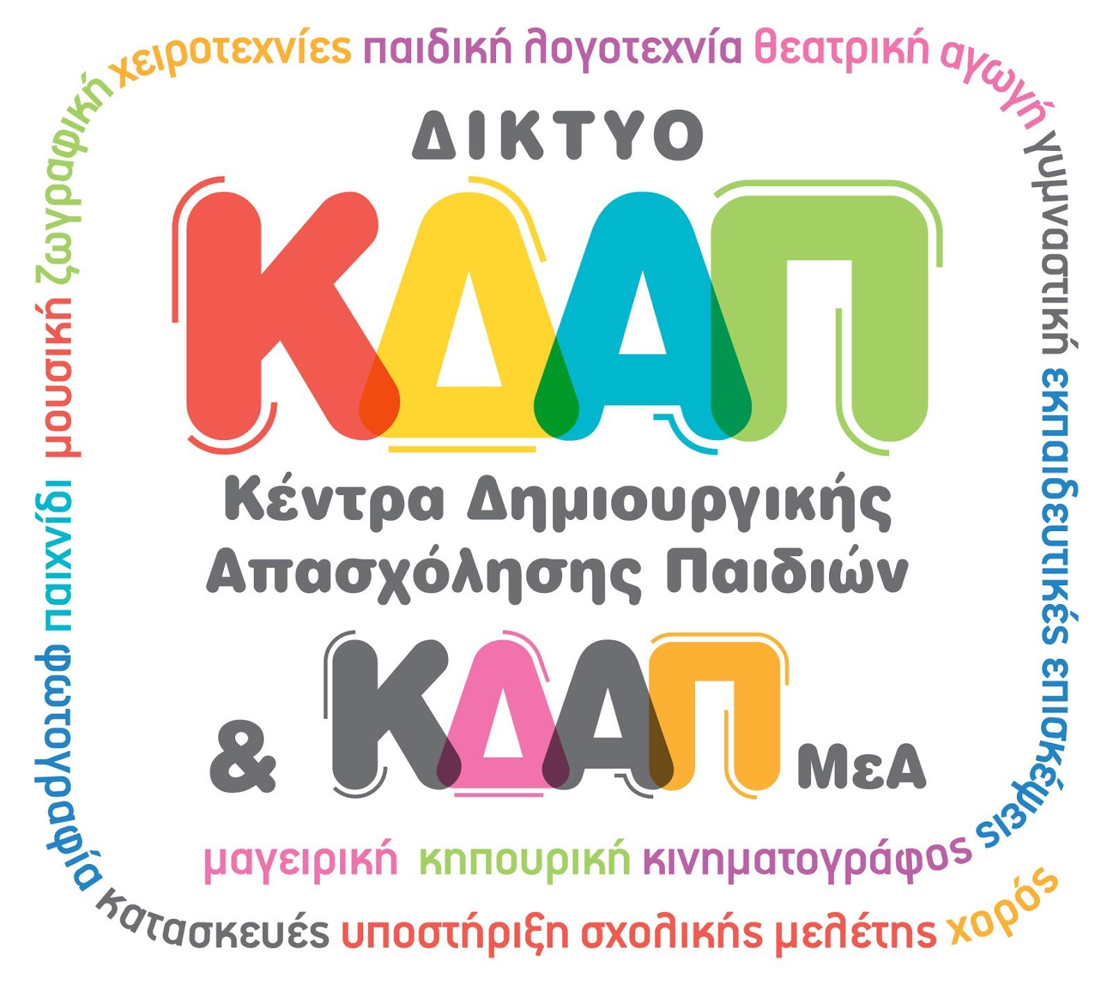 Ξεκίνησαν τη λειτουργία τους  τα Κέντρα Δημιουργικής  Απασχόλησης (ΚΔΑΠ) και τα ΚΔΑΠΜΕΑ του Δήμου Λαρισαίων