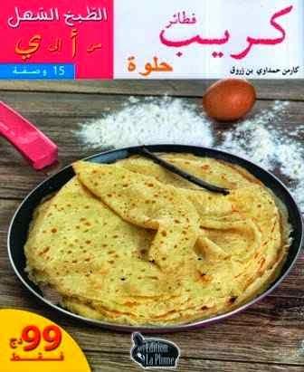 كتاب لتعلم الطبخ الألف الياء ظپط·ط§%D