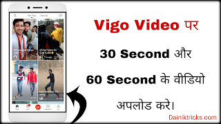 Vigo app me 30 seconds aur 60 seconds ka video kaise upload kare