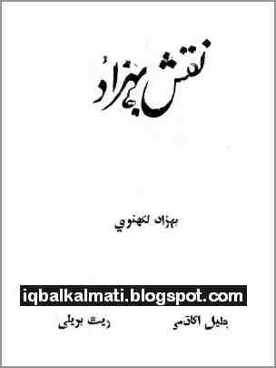 Pdf shayari book