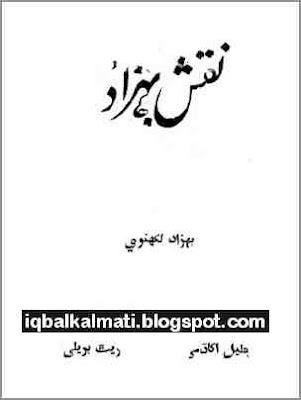 Naqsh E Behzad