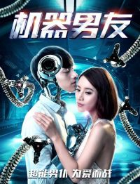 Bạn Trai Robot - The Machine Boyfriend (2017)