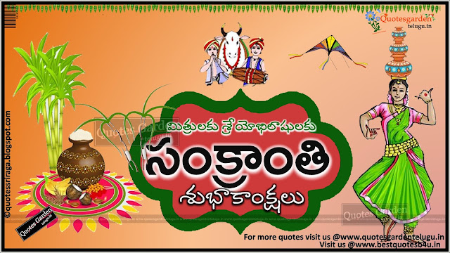Happy Sankranthi Greetings wallpapers in telugu