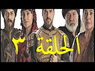 مسلسل قيامة أرطغرل مدبلج للعربي - الحلقة الثالثة
