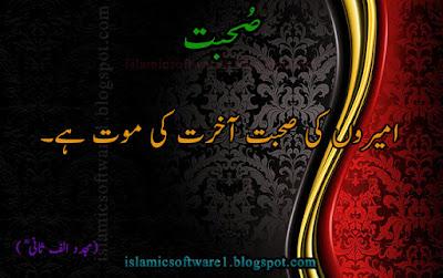 islamic quotations in urdu