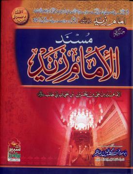 Musnad Imam Zaid Urdu Islamic Book