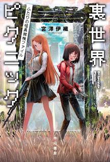 """La novela """"Urasekai Picnic"""" tendrá adaptación manga por Eita Mizuno"""