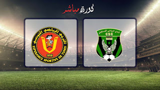 مشاهدة مباراة الترجي التونسي والنادي الرياضي القسنطينى بث مباشر 13-04-2019 دوري أبطال أفريقيا