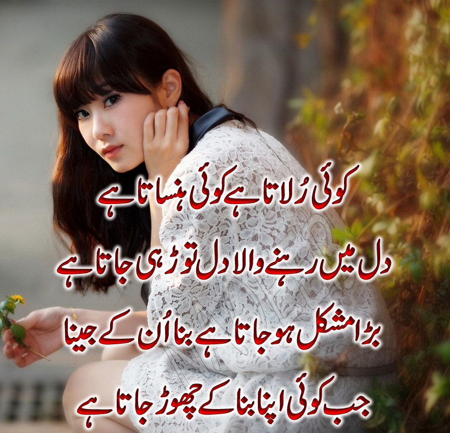 line urdu poetry pics - Urdu poetry or shayari